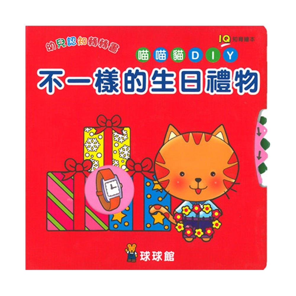 IQ幼兒認知轉轉書-不一樣的生日禮物(厚紙書) - 168幼福童書網