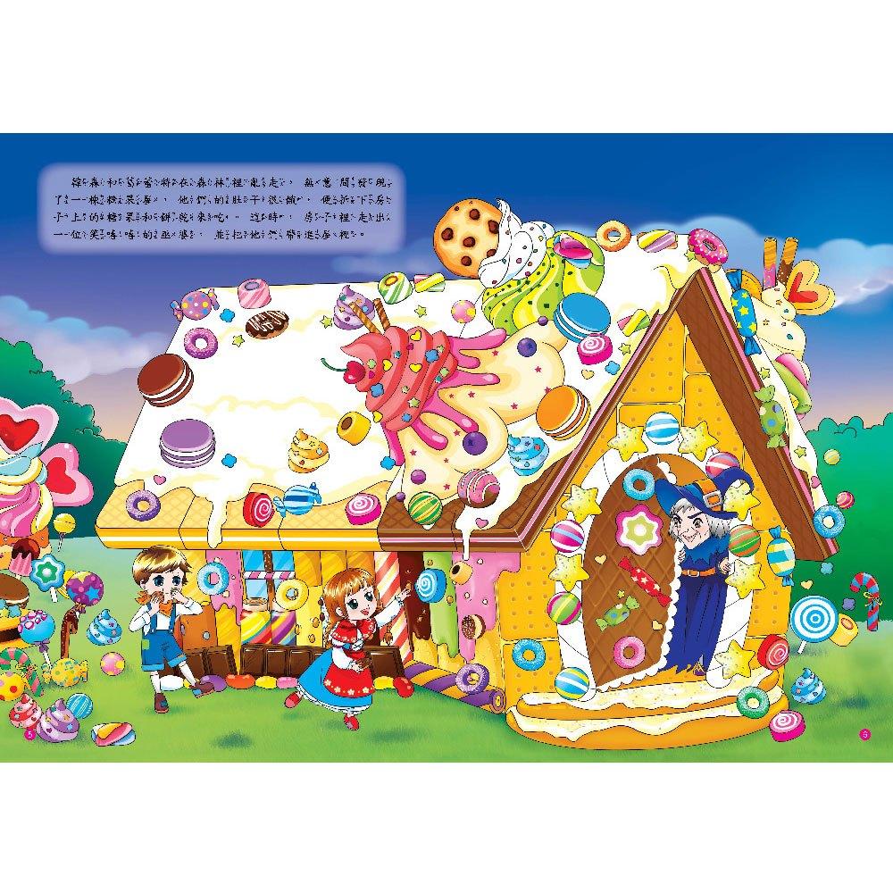 童話故事貼紙書:糖果屋 - 168幼福童書網