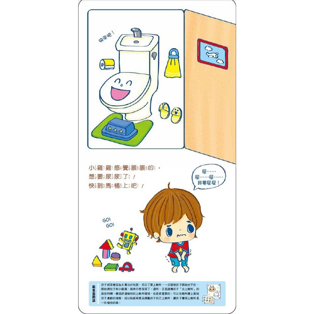 小男生上廁所了! - 168幼福童書網