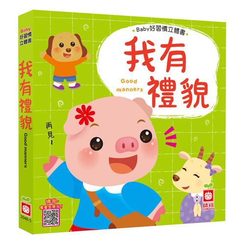 Baby好習慣立體書-我有禮貌 - 168幼福童書網