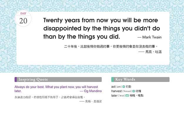 365 天730句 英語名言名句學習日曆(掃描 QR code 收聽每日名言佳句) - 168幼福童書網