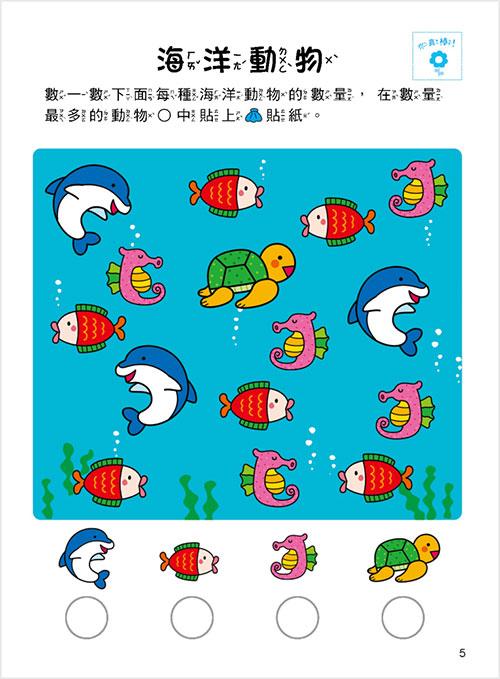 5Q 腦力訓練:3-4歲(觀察與記憶力) - 168幼福童書網