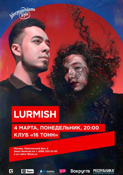 Афиша Lurmish