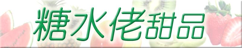 香港美食介紹推介 糖水佬甜品 糖水鋪 糖水店 甜品屋 甜品店 豆腐花 香港自由行個人自助游美食