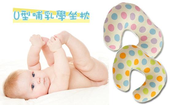 U型哺乳學坐枕/孕婦枕組 - 17Life生活電商