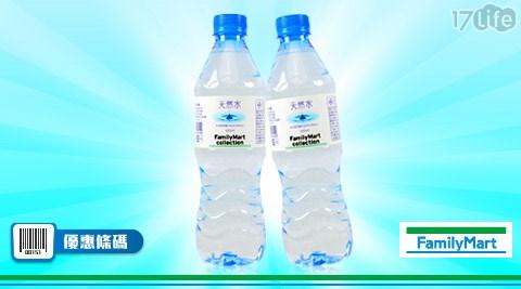 全家:FMC天然水2瓶28元 - 17Life生活電商
