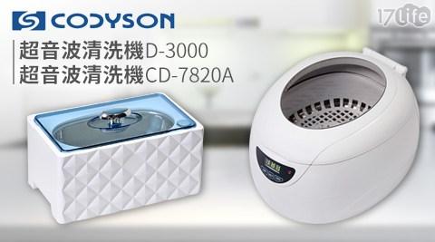 2016 10 02 23 02 CODYSON-超音波清洗機系列PTT使用評比