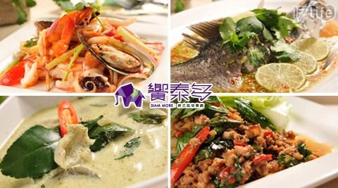 饗泰多 Siam More 泰式風格餐廳-精選套餐 - 17Life生活電商