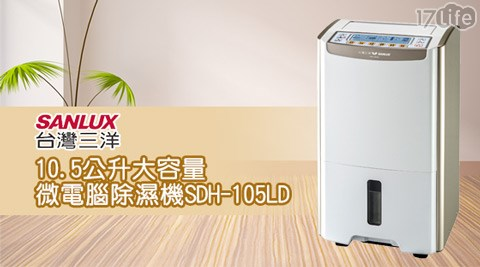 2016 10 17 13 16 評價 臺灣三洋SANLUX-10.5公升大容量微電腦除濕機(SDH-105LD)分享