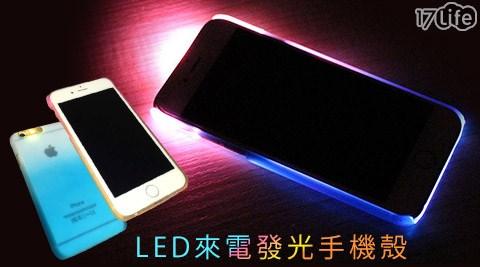 來電LED發光殼/手機殼