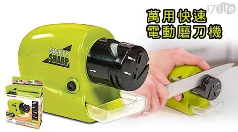 萬用快速電動磨刀機 最新上架 @ :: 痞客邦