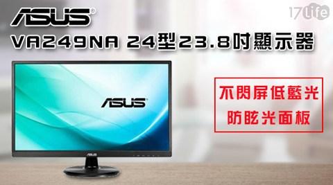 推薦 最新ASUS華碩-VA249NA 24型 23.8吋顯示器@PTT網友推薦好物|PChome 個人新聞臺