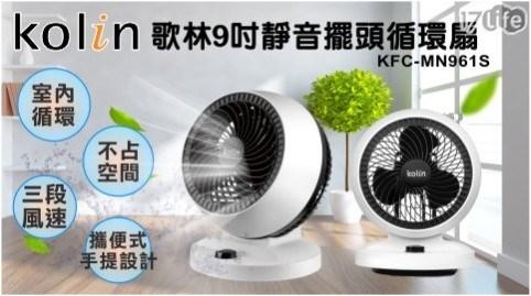 【24H】歌林9吋循環扇KFC-MN961S - 17Life生活電商