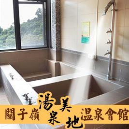 小川源溫泉會館-大眾湯券 - 17Life生活電商