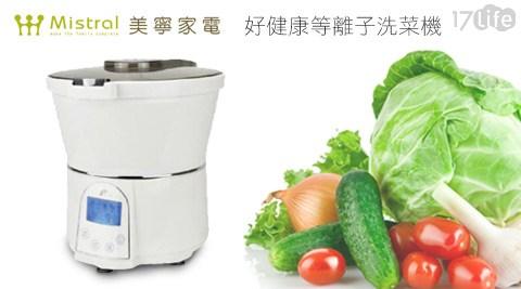 Mistral美寧-好健康等離子洗菜機(JR-WP 1001)+6件刀具組+洗米袋