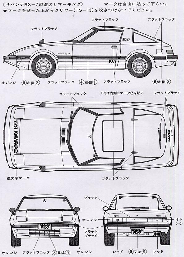 マツダ サバンナ RX-7★スポット生産 (プラモデル) 画像一覧