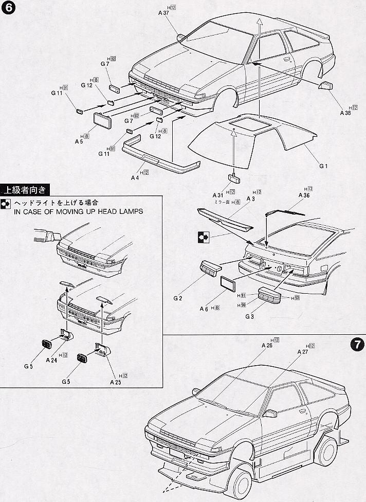 AE86 Carbon Bonnet (Fujiwara Takumi Ver.) (Model Car