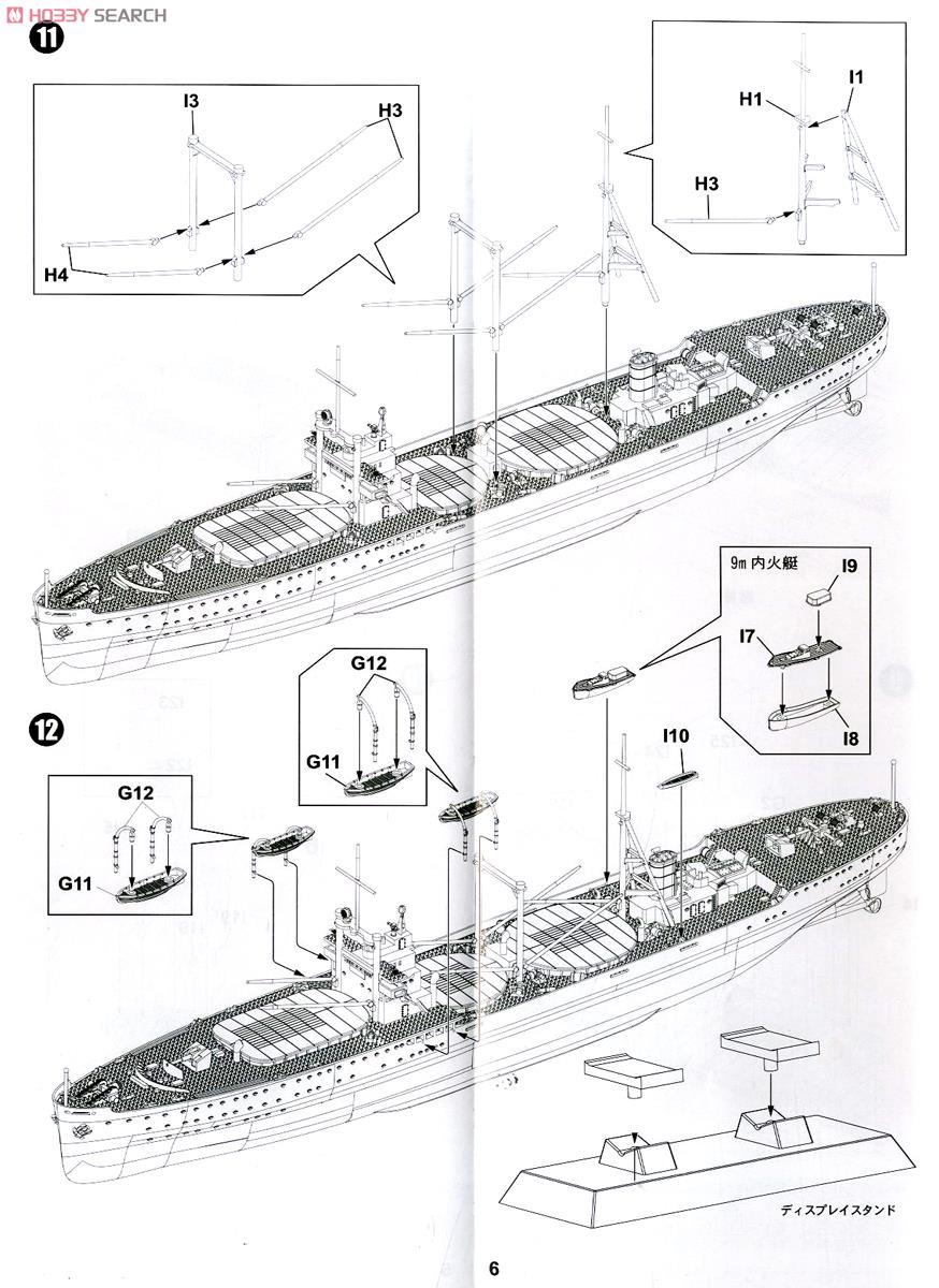 hight resolution of cargo ship diagram