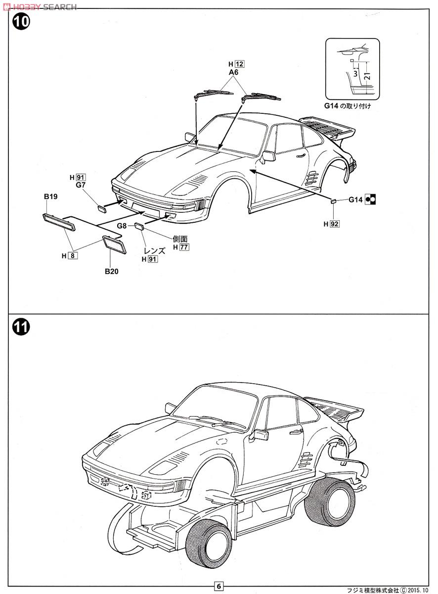 Porsche 911 Flat Nose (Model Car) Images List