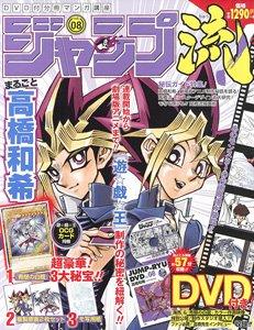 Jump Ryu! No.8 Kazuki Takahashi (Book)
