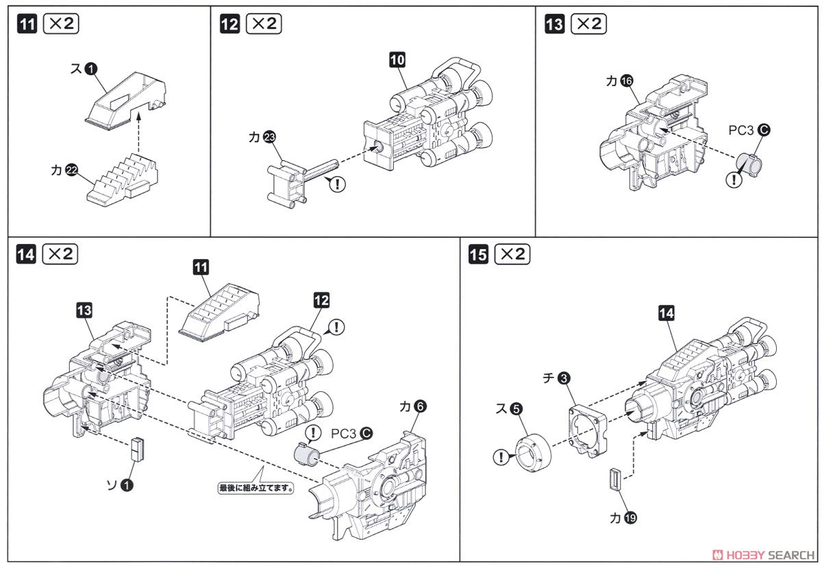 Zoids Customize Parts Gojulas Canon Set (Plastic model