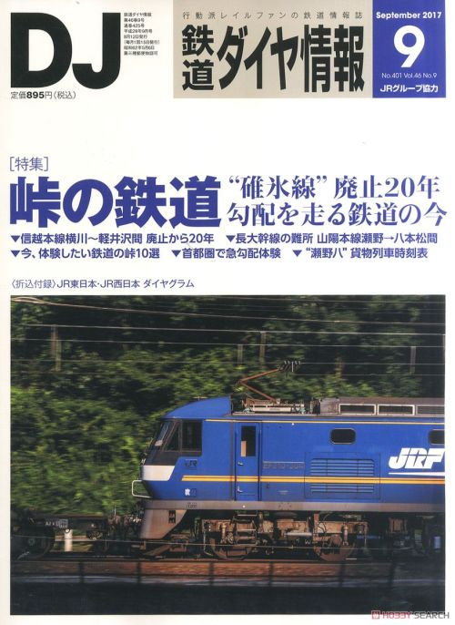 small resolution of dj the railroad diagram information no 401 september hobby magazine images list