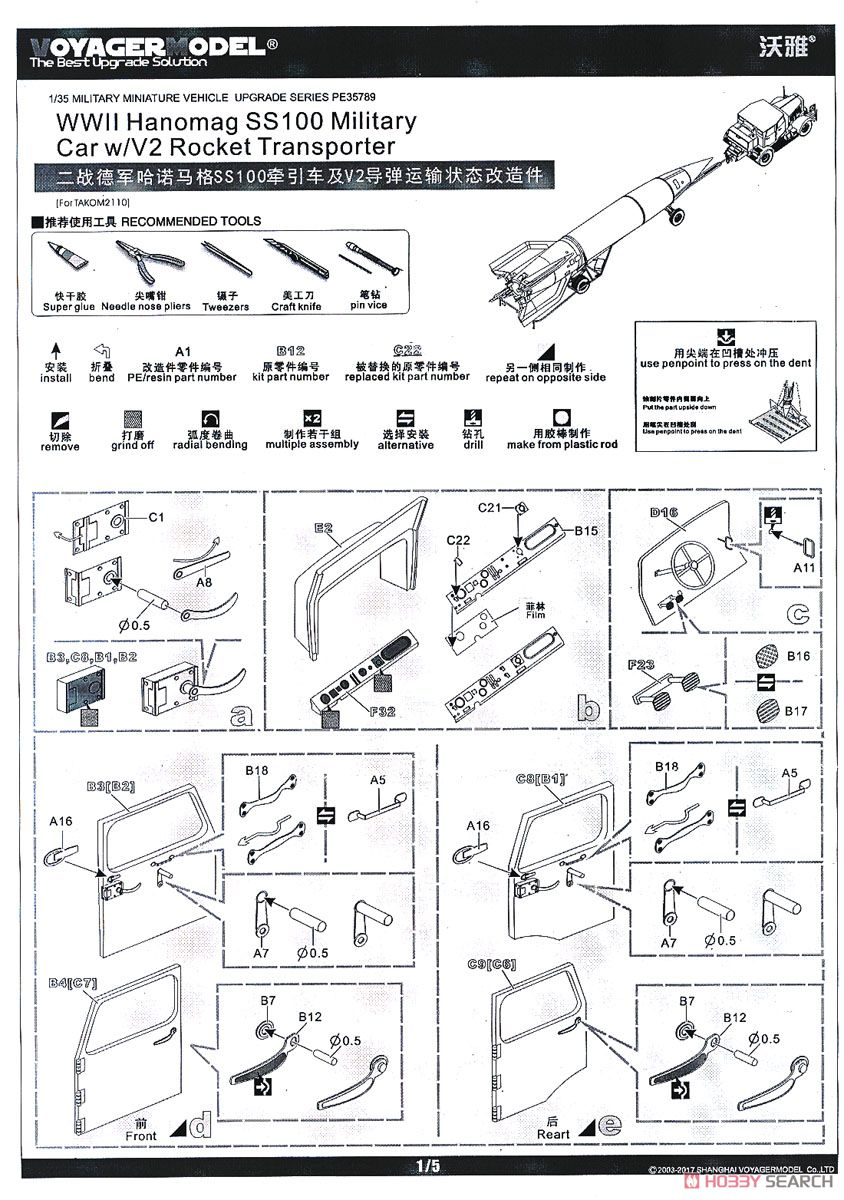 hight resolution of wwii hanomag ss100 military car w v2 rocket transporter for takom 2110 plastic model assembly guide1