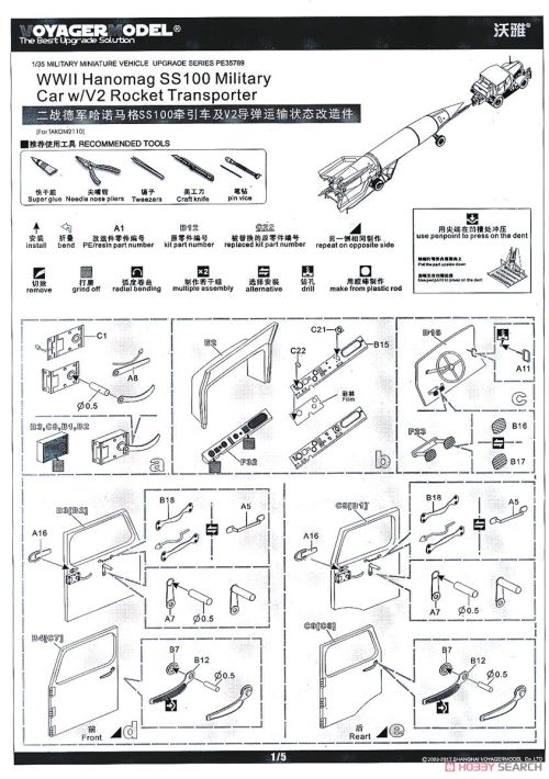 small resolution of wwii hanomag ss100 military car w v2 rocket transporter for takom 2110 plastic model assembly guide1