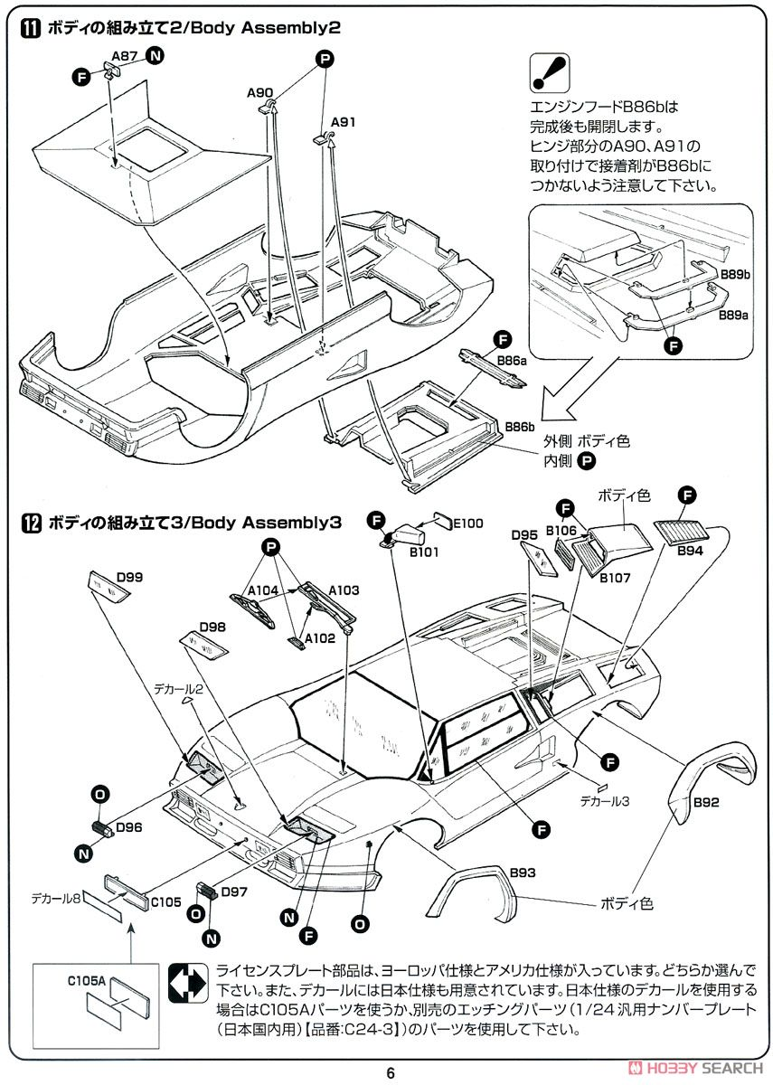 hight resolution of lamborghini countach lp 5000 quattrovalvole japanese version special edition model car assembly guide5