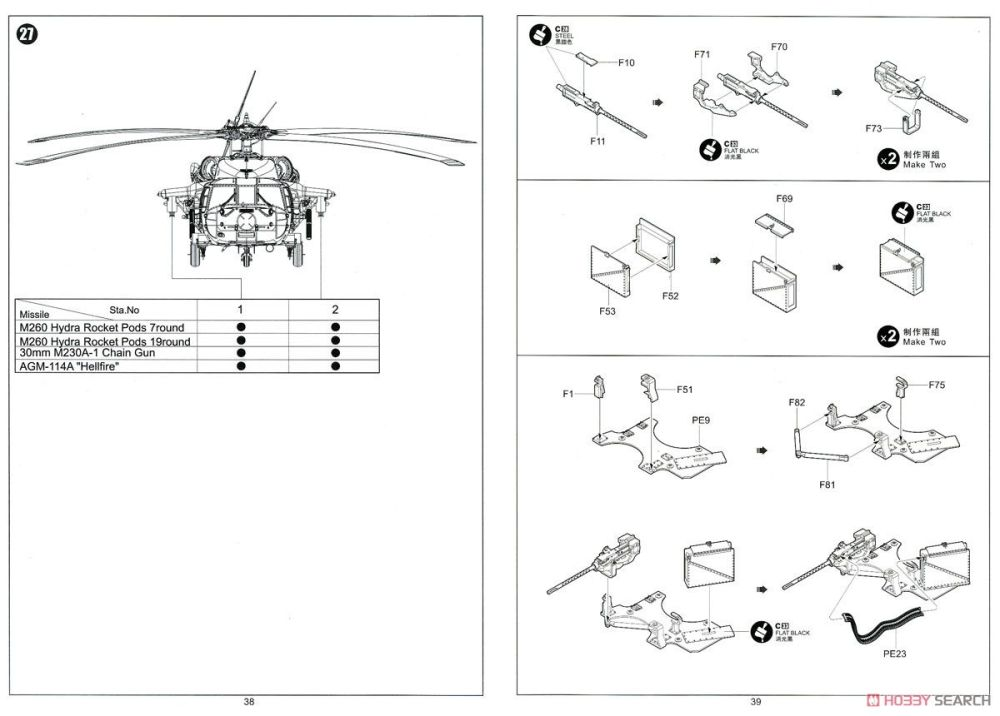 medium resolution of mh 60l blackhawk plastic model assembly guide14