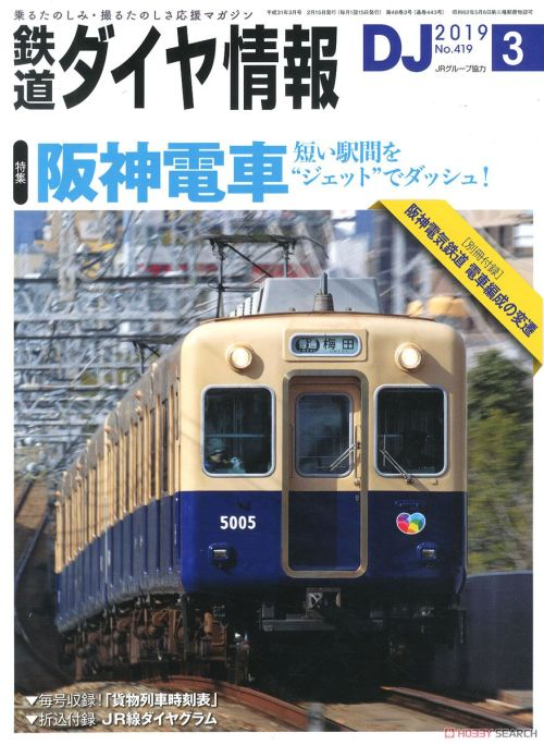 small resolution of dj the railroad diagram information no 419 march hobby magazine images list