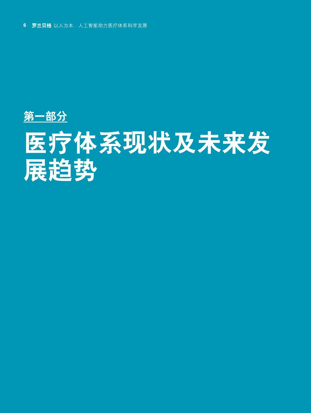 罗兰贝格&百度:人工智能助力医疗体系科学发展报告(附下载)插图(5)