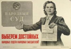 https://i0.wp.com/www.1arkona.ru/wp-content/uploads/2014/01/Vyb_Sud-300x207.jpg