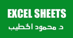 شيت الأكسل لتصميم العناصر الإنشائية 2017 - د. محمود الخطيب
