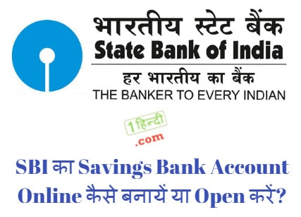 Sbi क Savings Bank Account Online क स बन य य Open कर