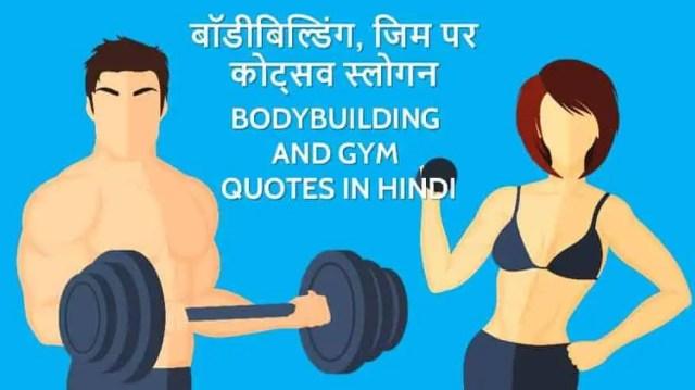 बॉडीबिल्डिंग, जिम पर कोट्स व स्लोगन Bodybuilding and Gym Quotes in Hindi