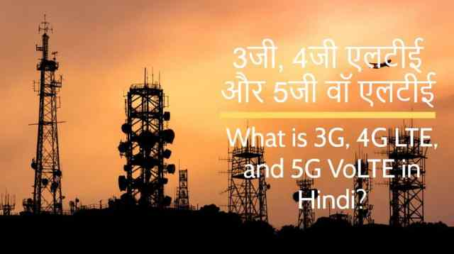 3G, 4G LTE, और 5G VoLTE में अंतर क्या है? पूरी जानकारी What is 3G, 4G LTE, and 5G VoLTE in Hindi?