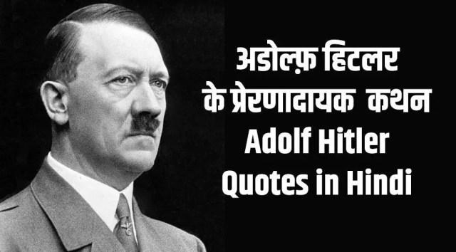 50+ अडोल्फ़ हिटलर के प्रेरणादायक कथन Adolf Hitler Quotes in Hindi