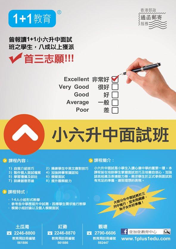 2012-2013小六升中面試班 - 壹加壹教育