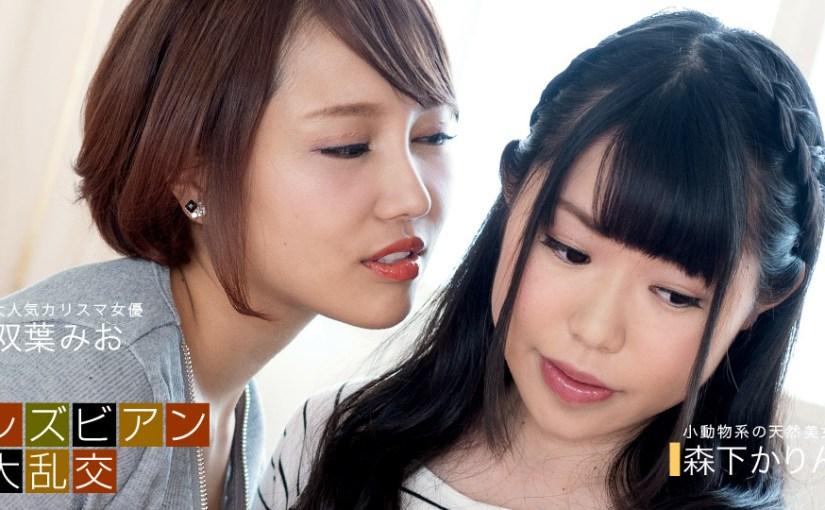 無修正 双葉みお レズビアン大乱交 〜双葉みお&森下かりん〜
