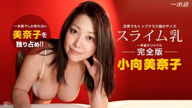 スライム乳・完全版 小向美奈子