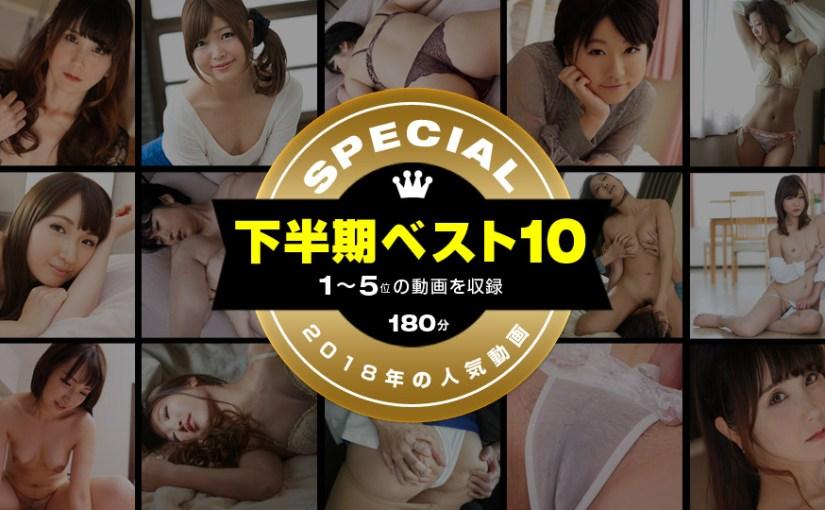 無修正 一本道下半期ベスト10 スペシャル版 1〜5位