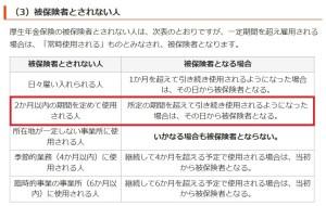 日本年金機構:「適用事業所と被保険者」