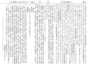 平成29年3月31日官報32