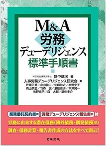 M&Aの労務デューデリジェンス標準手順書