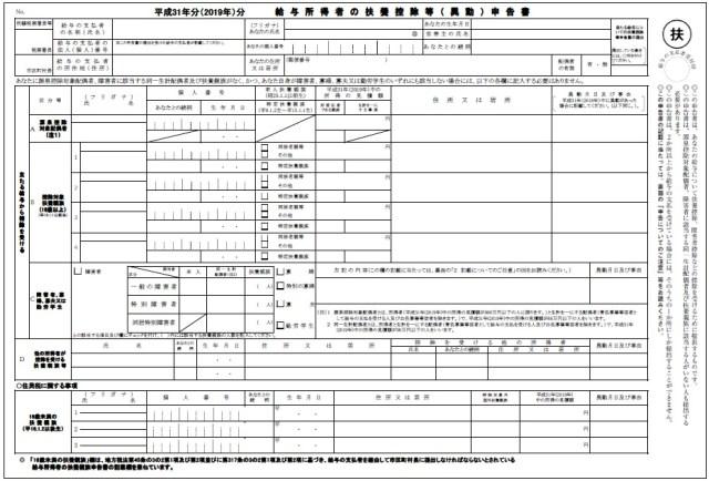 平成31年(2019年)分の給与所得者扶養控除等(異動)申告書エクセルexcel
