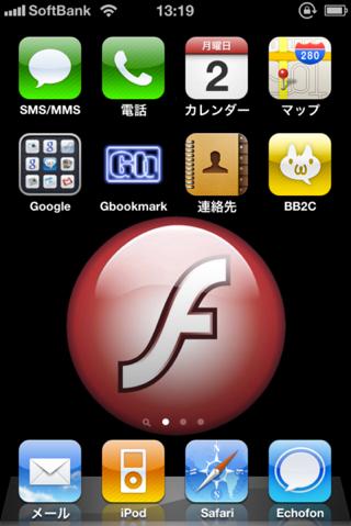 Flash 対応しました :-P | iScreenShot