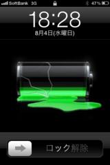 バッテリーから液漏れ | iScreenShot
