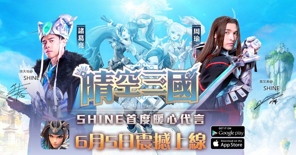 全港期待!SHINE首度暖心代言手機遊戲《晴空三國》閃耀登場! – 2000Fun遊戲資訊網.