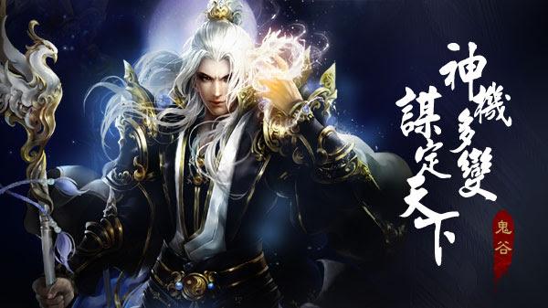 十年經典!《新天龍八部》全新門派「鬼谷」快將降臨 – 2000Fun遊戲資訊網.